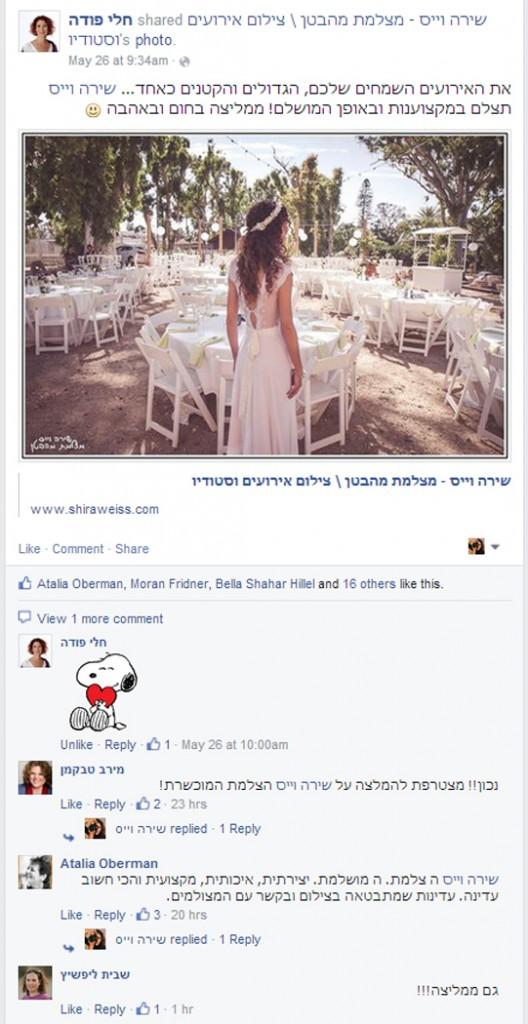צילום-מסך-פייסבוק